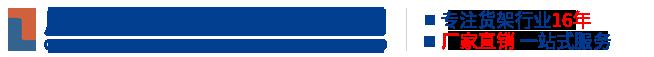 深圳重型货架厂家-阁楼仓储货架-仓储货架定做-东莞力达货架厂